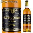 シャトー・ギロー 1999 750ml 貴腐ワイン ソーテルヌ 格付1級 Chateau Guiraud Sauternes デザートワイン