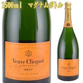 ヴーヴ・クリコ イエローラベル 1500mlマグナムボトル シャンパン ※北海道・東北地区は、別途送料1000円が発生します。