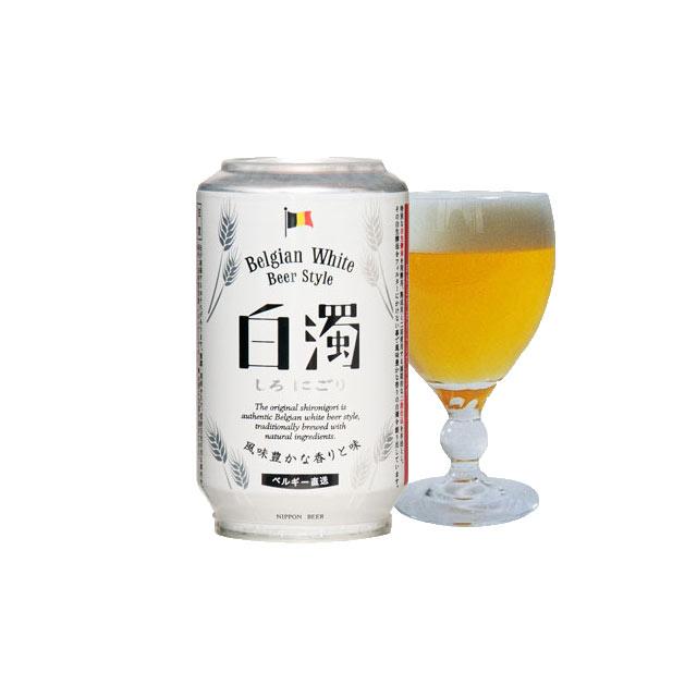 白濁 330ml缶 ベルギーホワイト ベルギー産