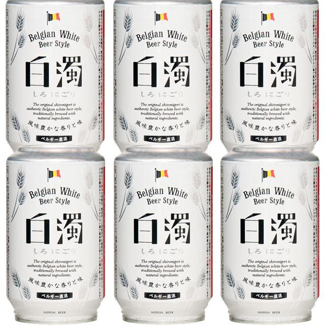白濁 ベルジャンホワイト 330ml缶6缶セット シロニゴリ ベルギー産