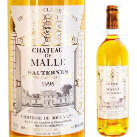 シャトー・ド・マル 1996 750ml 貴腐ワイン ソーテルヌ 格付2級 【Sauternes デザートワイン】