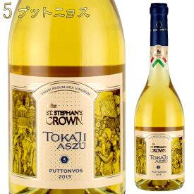 トカイワイン アスー 5プットニョス 2013 500ml 貴腐ワイン セント・ステファンズ・クラウン St. Stephen's Crown Tokaji Aszu 5 puttonyos デザートワイン ハンガリーワイン