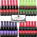 リンデマンス フルーツランビック 4種各6本 250ml瓶×24本セット 【フルーツビール】