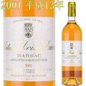 シャトー ドワジィ・デーヌ 2001 750ML 貴腐ワイン ソーテルヌ 格付2級 Chateau Doisy-Daene Sauternes デザートワイン