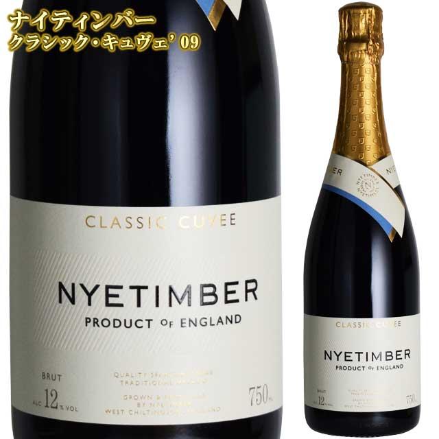 ナイティンバー クラシック・キュヴェ 2009 750ml イギリス スパークリングワイン NYETIMBER Classic Cuvee