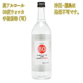 高アルコール ウォッカ 佐多宗二商店 KAKUTAMA 80 720ml 度数80度 ※沖縄・離島への発送はできません