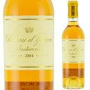 シャトー・ディケム 2004 ハーフボトル375ml 貴腐ワイン ソーテルヌ 送料無料商品につき、北海道・東北は別途送料必要
