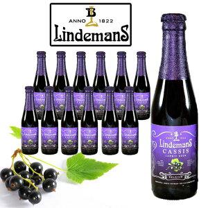 リンデマンス カシス 250ml瓶 12本セット ベルギー ランビックビール 【フルーツビール】