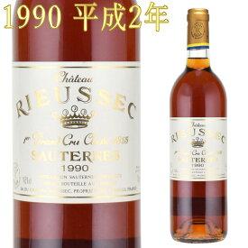 シャトー リューセック 1990 750ml 貴腐ワイン ソーテルヌ 格付1級 Chateau Rieussec Sauternes デザートワイン