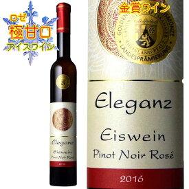 エレガンツ ロゼ アイスワイン 375ml 極甘口 クロスター醸造所 Weinkellerei Klostor Eleganz Rheinhessen Rose Eiswein