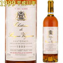 シャトー・ド・レイヌ・ヴィニョー 1999 750ml 貴腐ワイン ソーテルヌ 格付1級 Chateau de Rayne Vigneau Sauternes デザートワイン