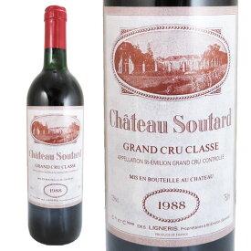 シャトー・スータール 1988 750ml サンテミリオン Chateau Soutard Saint Emilion Grand Cru Classe