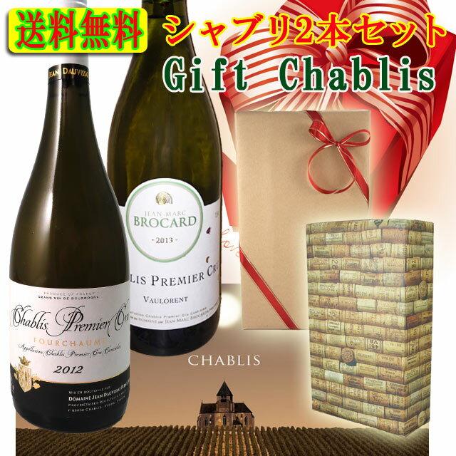 【送料無料】 シャブリ・プルミエクリュ・ギフト 1級畑2本セット Chablis Premire Cru