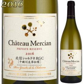 シャトー・メルシャン 北信シャルドネ 2016 RCG 千曲川左岸収穫 750ml白 日本ワイン Chateau Mercian Hokushin Chardonnay※北海道・東北地区は、別途送料1000円が発生します。