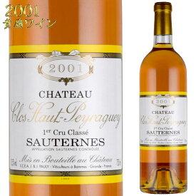 シャトー・クロ・オー・ペイラゲ 2001 750ml 貴腐ワイン ソーテルヌ 格付1級 Chateau Clos Haut Peyraguey デザートワイン※北海道・東北地区は、別途送料1000円が発生します。