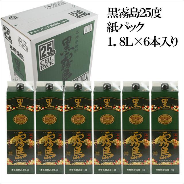 【送料無料】霧島酒造 芋焼酎 黒霧島パック25度 1800ml×6本セット ※北海道・東北地区は、別途1000円が発生します。【宮崎】【いも焼酎】 【ケース買い】
