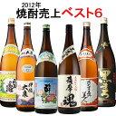 【送料無料】【白玉・島美・黒まろ・酔ふよう・大泉・魂】2012年焼酎売上ベスト6セット※北海道・東北地区は、別途送…