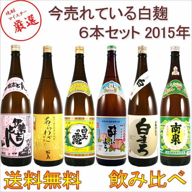 【焼酎マイスターお奨めの飲み比べセットです】今売れてる白麹セット 2015 10.8L