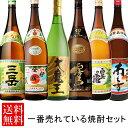 【送料無料】今一番売れてる芋焼酎セット 1.8L×6本 人気 おすすめ 飲み比べセット ※北海道・東北地区は、別途…
