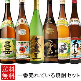 【送料無料】今一番売れてる芋焼酎セット 1.8L×6本 人気 おすすめ 飲み比べセット ※北海道・東北地区は、別途送料1000円が発生します。