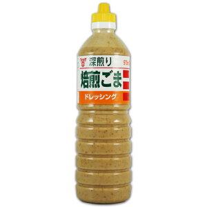 フンドーキン 焙煎ごまドレッシング 970ml[フンドーキン醤油/業務用/大分]