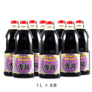 ヒシク藤安醸造極あまくち専醤