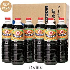 サクラカネヨ 濃口醤油 甘露 1000ml × 15本