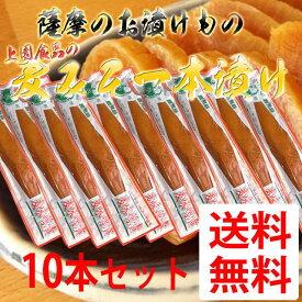 【送料無料】鹿児島のお漬物 麦みそ一本漬け 200g 【10本】[上園食品/つけもの/鹿児島] ※北海道・東北地区は、別途送料1000円が発生します。