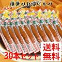 【送料無料】鹿児島のお漬物 麦みそ一本漬け 200g 【30本】[上園食品/つけもの/鹿児島]※北海道・東北地区は、…