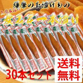 【送料無料】鹿児島のお漬物 麦みそ一本漬け 200g 【30本】[上園食品/つけもの/鹿児島]※北海道・東北地区は、別途送料1000円が発生します。