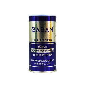 ギャバン ブラックペッパー(粗挽き) 100g