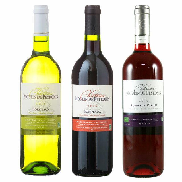 【送料無料】【お中元・お歳暮・プレゼントに】ボルドー自然派ワイン シャトー・ムーラン・ド・ペロナン 3本セット