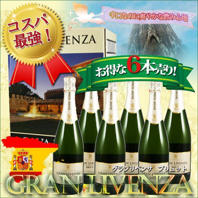 【大人気の高コスパスパークリング】グランリベンサ カヴァ ブリュット(ハウメ・セラ)750ml×6本 Gran Livenza