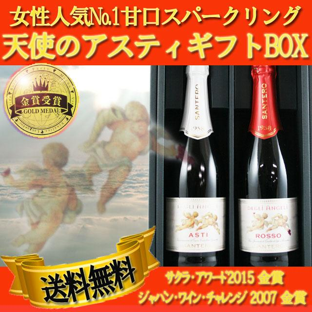 【送料無料】【金賞ワイン】天使のアスティ スプマンテ&ロッソ ギフトBOX ホワイトデー
