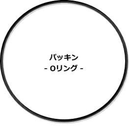 DW-5600E用裏蓋パッキン(Oリング)