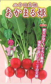 【代引不可】【送料5袋まで80円】 □ 二十日大根 あかまる姫 ラディッシュ