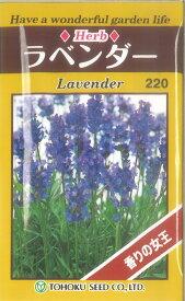 【代引不可】【送料5袋まで80円】 □ラベンダー  4-7-6