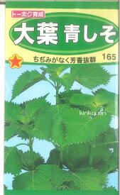 【代引不可】【送料5袋まで80円】 □大葉青しそ