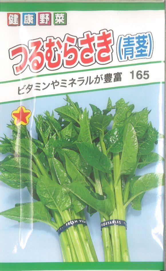 【代引不可】【5袋まで送料80円】 □つるむらさき 青茎