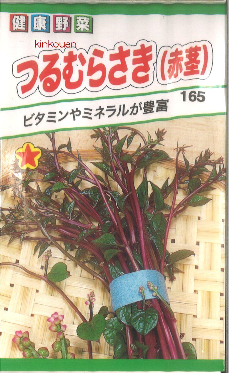 【代引不可】【5袋まで送料80円】 □つるむらさき 赤茎