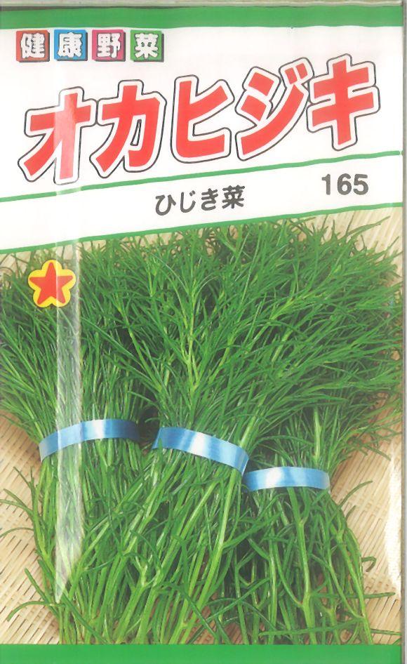 【代引不可】【5袋まで送料80円】 □オカヒジキ