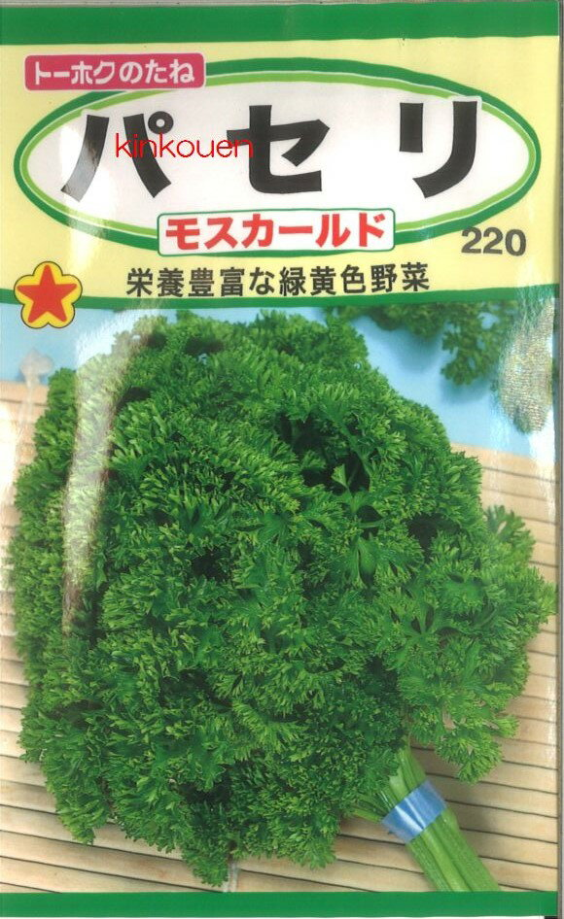 【代引不可】【5袋まで送料80円】 □パセリーモスカールド