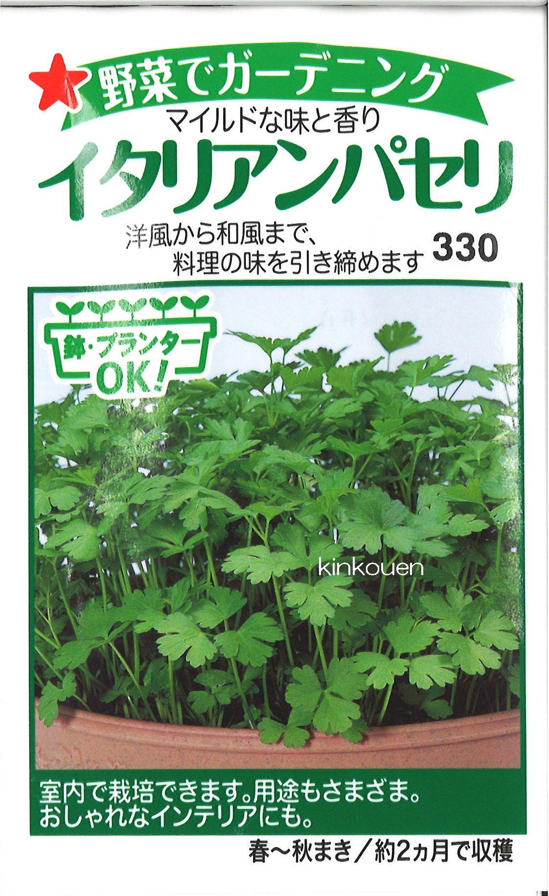 【代引不可】【5袋まで送料80円】 □イタリアンパセリ
