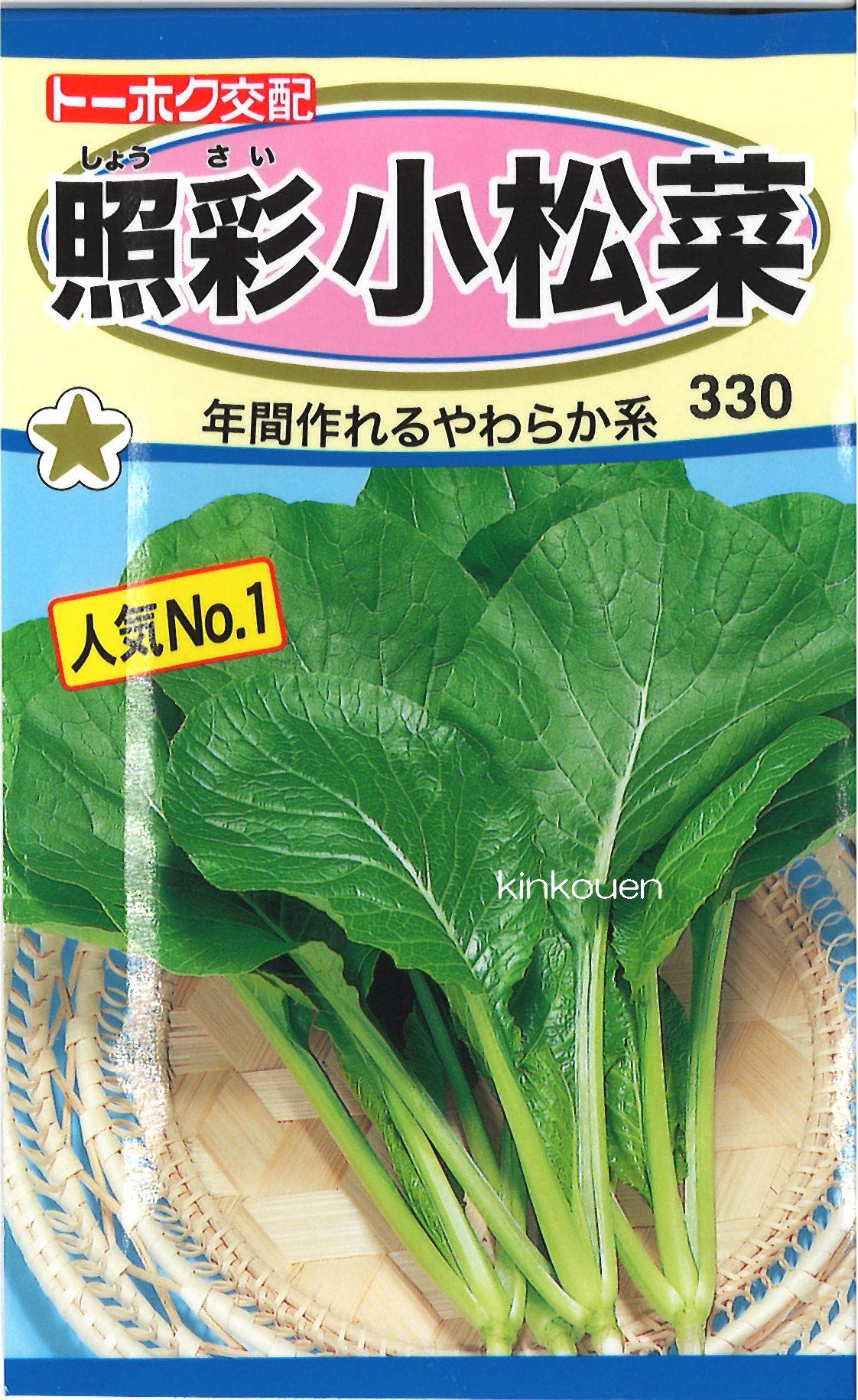 【代引不可】【5袋まで送料80円】□照彩小松菜