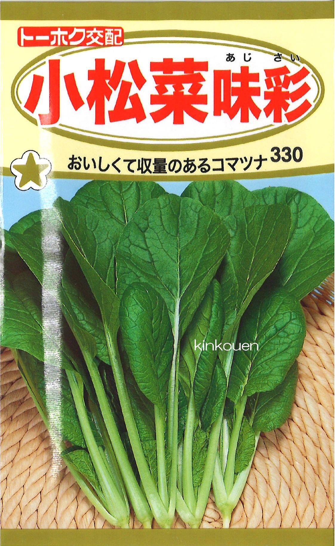 《代引不可》《5袋まで送料80円》 □小松菜味彩