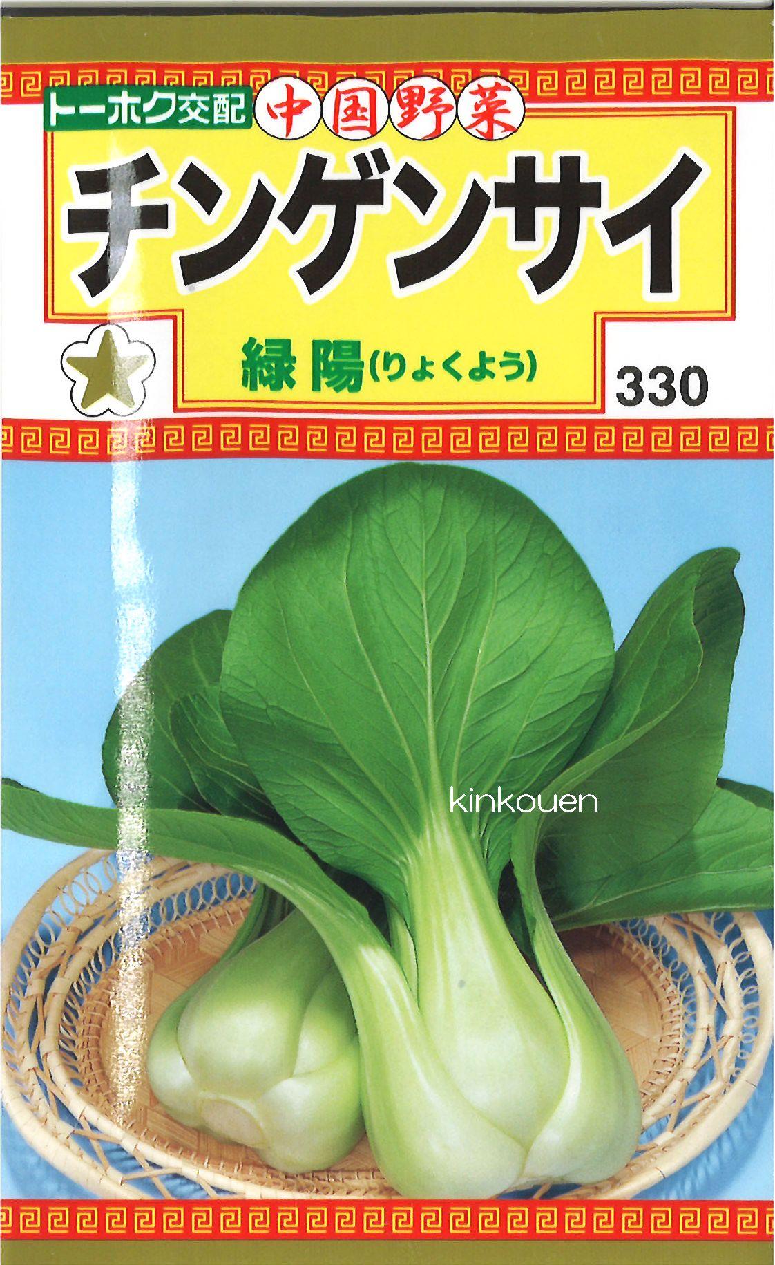 【代引不可】【5袋まで送料80円】 □チンゲンサイ緑陽