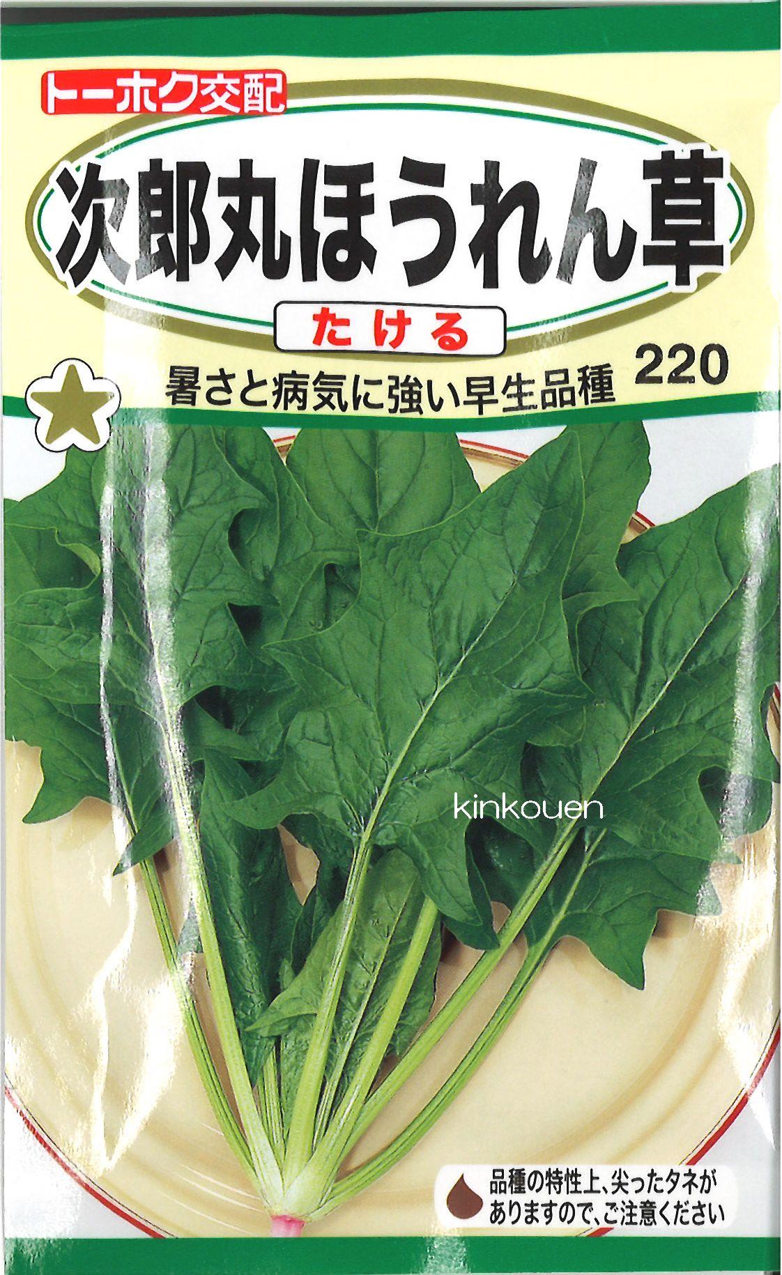 【代引不可】【5袋まで送料80円】 □次郎丸ほうれん草たける