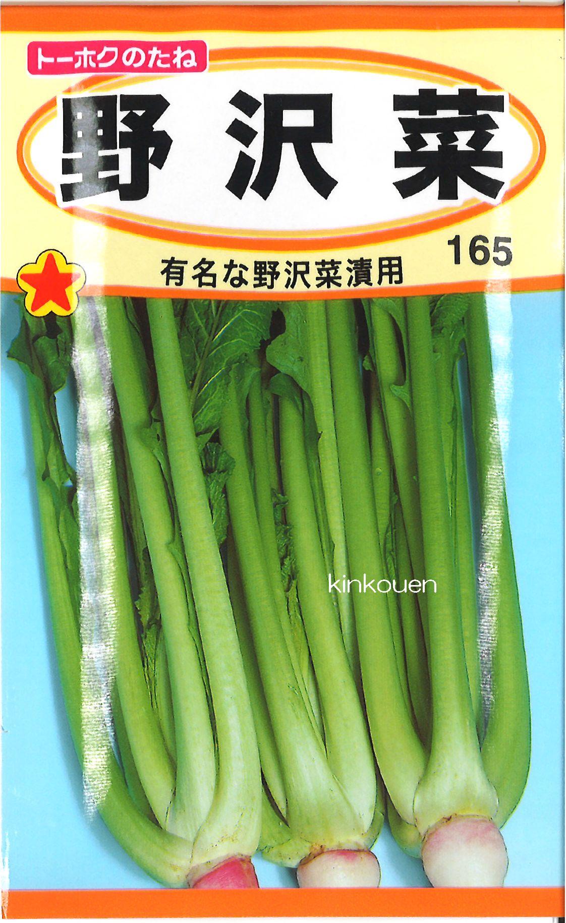 【代引不可】【5袋まで送料80円】□野沢菜