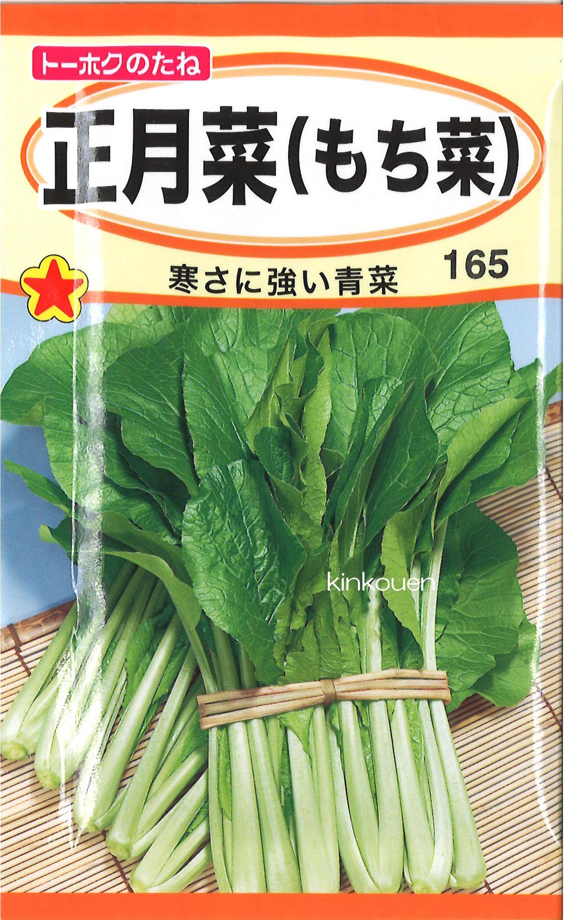 【代引不可】【5袋まで送料80円】 □正月菜