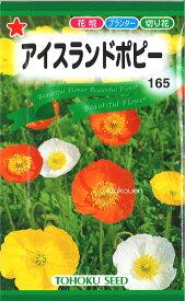 【代引不可】【送料5袋まで80円】 □アイスランドポピー  2-1-5